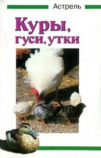Эстерман М.-Т. Куры, гуси, утки
