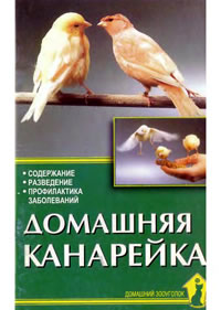 скачать полностью книгу Рахманов А.И. Домашняя канарейка. Содержание. Разведение. Кормление