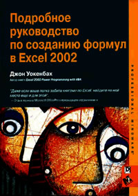 Excel подробное руководство по созданию формул в Excel img-1