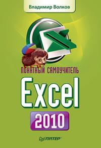 Волков В.Б. Понятный самоучитель Excel