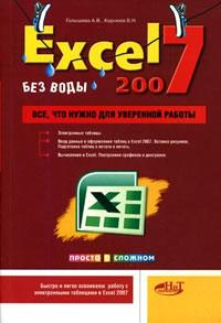 Голышева А.В., Корнеев В.Н. Excel 2007