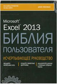 Уокенбах Дж. Microsoft Excel 2013. Библия пользователя