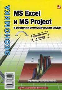 скачать полностью книгу Левина Н.С. и др. MS Excel и MS Project в решении экономических задач