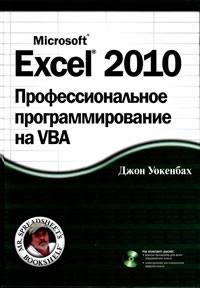 скачать полностью книгу Уокенбах Д. Excel 2010: профессиональное программирование на VBA