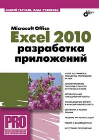 скачать полностью книгу Гарнаев А.Ю., Рудикова Л.В. Microsoft Office Excel 2010: разработка приложений