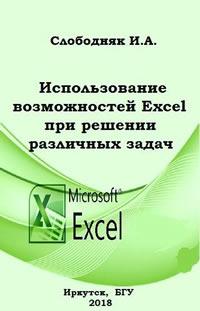 скачать полностью книгу Слободняк И.А. Использование возможностей Excel при решении различных задач