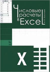 скачать полностью книгу Васильев А.Н. Числовые расчеты в Excel. Учебное пособие