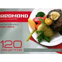 Скачать рецепты для приготовления в мультиварке redmond рецепт приготовления напитка бейлиз