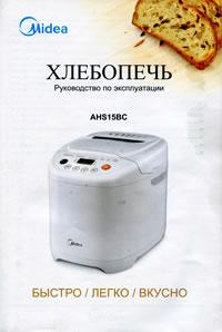 Midea ahs15bc инструкция по применению