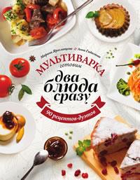скачать полностью книгу Гидаспова А.В., Ярославцева М.В. Мультиварка: готовим два блюда сразу