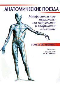 Майерс Т.В. Анатомические поезда