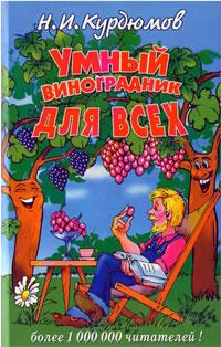 Скачать Книгу Курдюмов Умный Огород