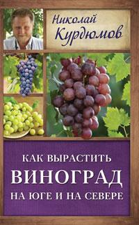 скачать полностью книгу Курдюмов Н.И. Как вырастить виноград на Юге и на Севере