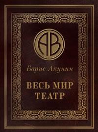 скачать полностью книгу Борис Акунин. Весь мир театр