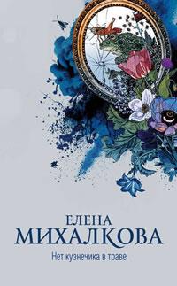 скачать полностью книгу Елена Михалкова. Нет кузнечика в траве