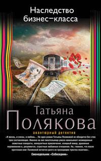 скачать полностью книгу Полякова Т. Наследство бизнес-класса