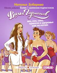 скачать полностью книгу Зубарева Н.А. Вальс гормонов: вес, сон, секс, красота и здоровье как по нотам