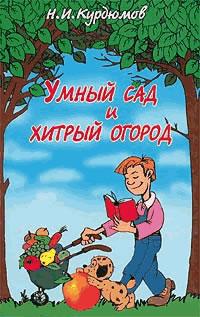 Н.И. Курдюмов. Умный сад и хитрый огород