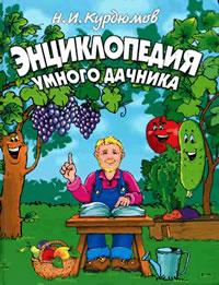 Курдюмов H.И. Энциклопедия умного дачника
