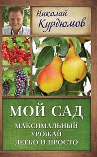 скачать полностью книгу Курдюмов Н.И. Мой сад. Максимальный урожай легко и просто