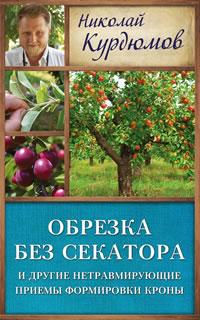 Новейшая энциклопедия выращивания винограда (николай курдюмов.