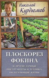 скачать полностью книгу Курдюмов Н.И. Плоскорез Фокина и другие дачные инструменты и техника, облегчающие жизнь
