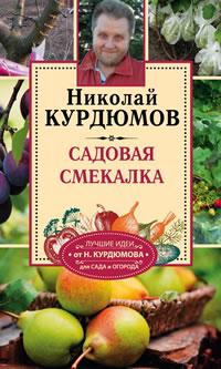 скачать полностью книгу Курдюмов Н.И. Садовая смекалка