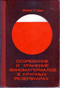 Нилов В.И., Тюрин С.Т. Созревание и хранение виноматериалов в крупных резервуарах