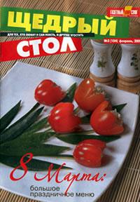 скачать полностью книгу Журнал Щедрый стол № 03 (2009)