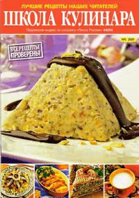 скачать полностью книгу Школа кулинара №05 (март 2009)