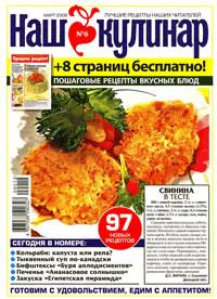 скачать полностью книгу Журнал Наш кулинар № 06 (2009)