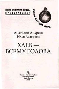 Андреев А.Н., Лазерсон И.И. Хлеб – всему голова