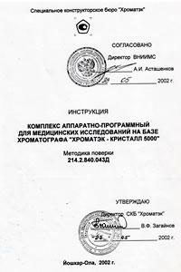 Методика поверки хроматографа Хроматэк–Кристалл